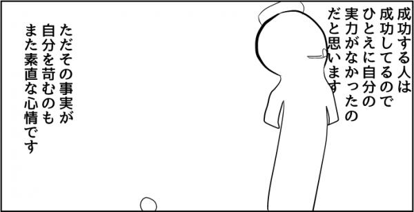 「漫画の講義を半年受けたら漫画が描けなくなった話」