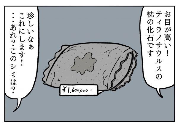 小山コータローさん(@MG_kotaro)の4コマ漫画「ロストワールド」
