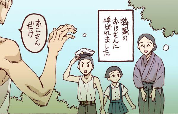 漫画「疎開先での食糧」