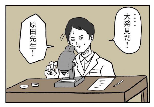 小山コータローさん(@MG_kotaro)の4コマ漫画「譲れなくて」