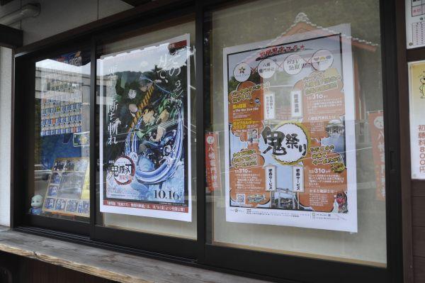 境内には劇場版「鬼滅の刃」のポスターも貼られている