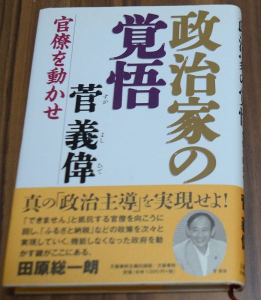 菅首相の著書「政治家の覚悟」(オリジナル版)