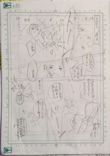 「ニュクスの角灯」のネーム©️高浜寛