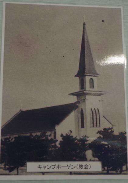 米陸軍移駐中に敷地内にできた教会の写真の展示