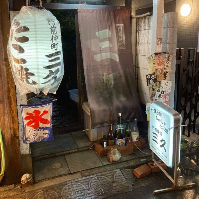 東京都江東区・門前仲町にあるもんじゃ焼き屋「門前仲町 三久」