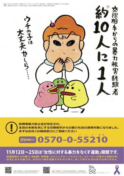 内閣府「女性に対する暴力をなくす運動」のポスター。=内閣府提供