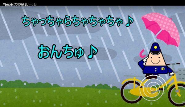 秋田県警の動画「自転車の交通ルール」の一場面