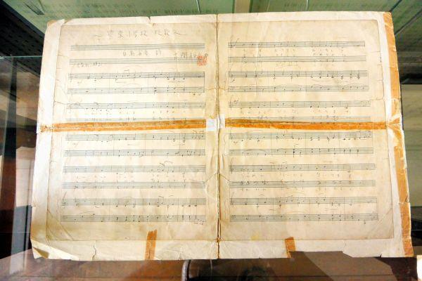 古関裕而さんが作曲した旧豊栄小学校歌の直筆楽譜=2020年9月17日、千葉県長南町郷土資料館