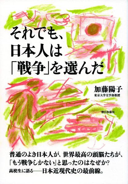 加藤陽子著『それでも、日本人は「戦争」を選んだ』