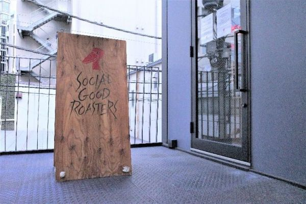 「ソーシャルグッドロースターズ 千代田(SGR)」は建物の2階に