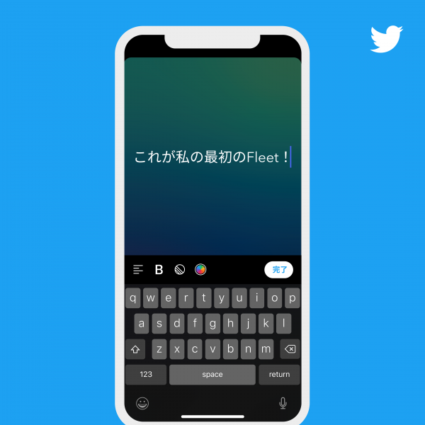 フリートのイメージ図から=Twitter Japan提供
