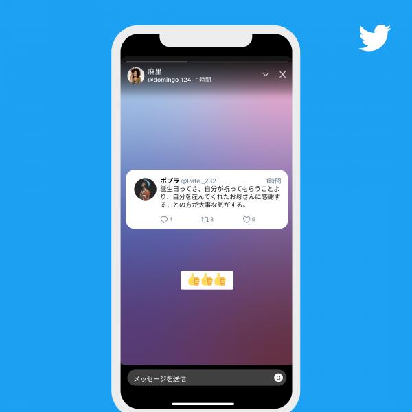 フリートのイメージ図から。ツイートも共有することができる=Twitter Japan提供