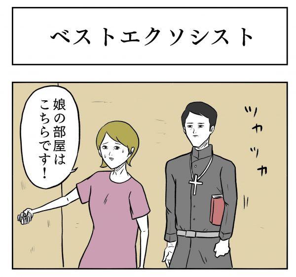 小山コータローさん(@MG_kotaro)の4コマ漫画「ベストエクソシスト」