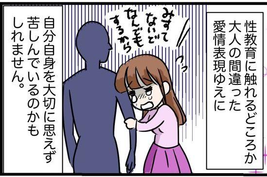 性教育に関わる描き下ろし漫画8