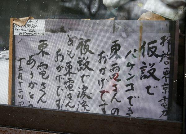 今野洋一さんの自宅の窓に掲示されていた、東電を皮肉る内容の文面=2018年9月、福島県浪江町、三浦英之撮影