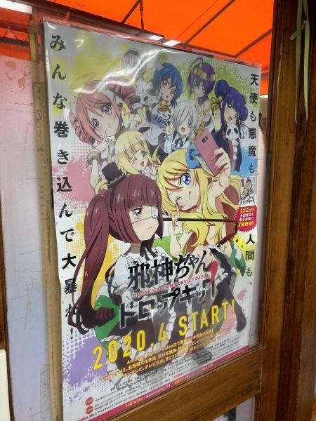 舞台の一つとなった神保町のカレー屋「まんてん」に飾られた邪神ちゃんポスター