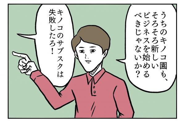 小山コータローさん(@MG_kotaro)の4コマ漫画「キノコの子」