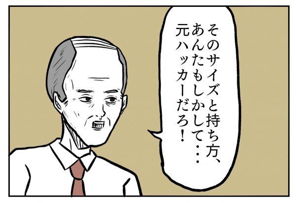 小山コータローさん(@MG_kotaro)の4コマ漫画「転職のひと」