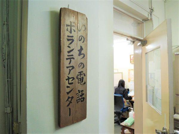 開設から50年、東京いのちの電話の事務所に掲げられた木製の看板