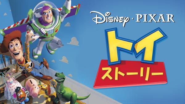 『トイ・ストーリー』©2020 Disney/Pixar