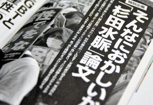 月刊誌「新潮45」10月号の特別企画「そんなにおかしいか『杉田水脈』論文」から