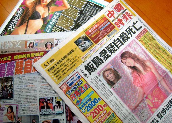 台湾紙を飾った飯島愛さんの記事=2008年12月25日
