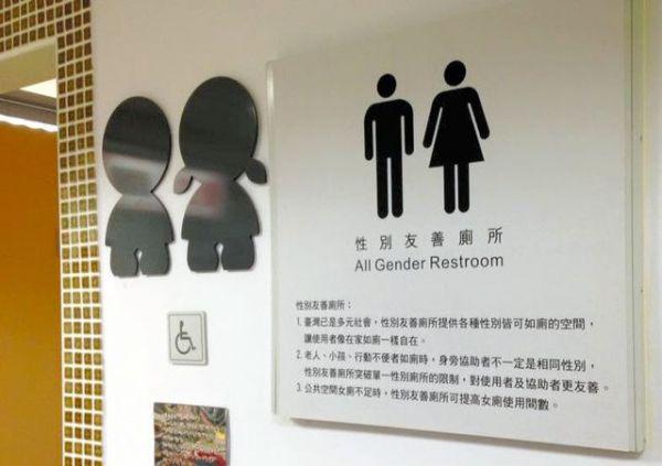 台湾・台北市の行政施設にある男女共用トイレ。「All Gender Restroom(すべての性別のトイレ)」と書かれている=遠藤まめたさん提供