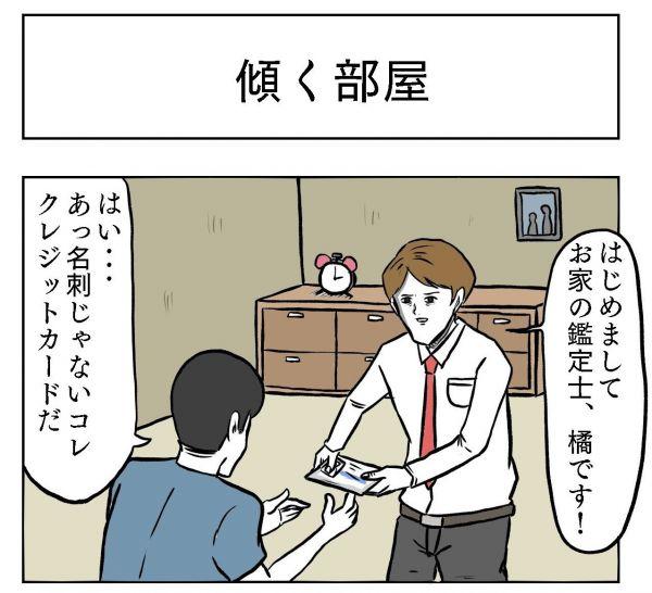 小山コータローさん(@MG_kotaro)の4コマ漫画「傾く部屋」