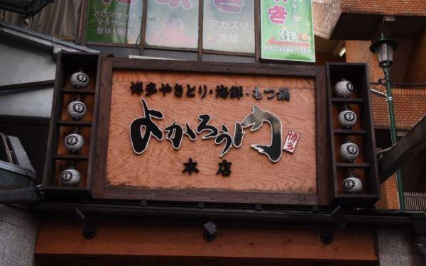 政治資金収支報告書によると、総務相の武田良太氏が2018年~19年に28回、計199万4190円を支出していた東京都港区赤坂にある居酒屋「よかろう門」