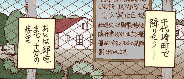 漫画「アメリカさんのメイドさん」前編