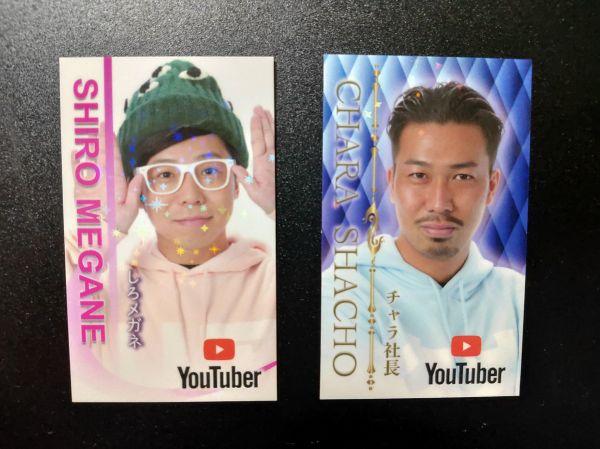 小川さんとしきせいたさんのYouTube用名刺