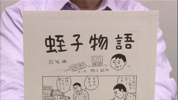 『ソロモン流』で紹介された蛭子さんの自伝的マンガ『蛭子物語』=テレビ東京提供
