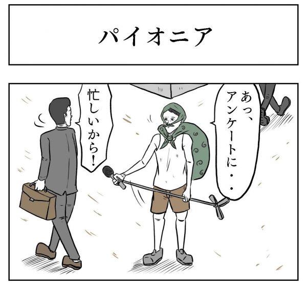 小山コータローさん(@MG_kotaro)の4コマ漫画「パイオニア」