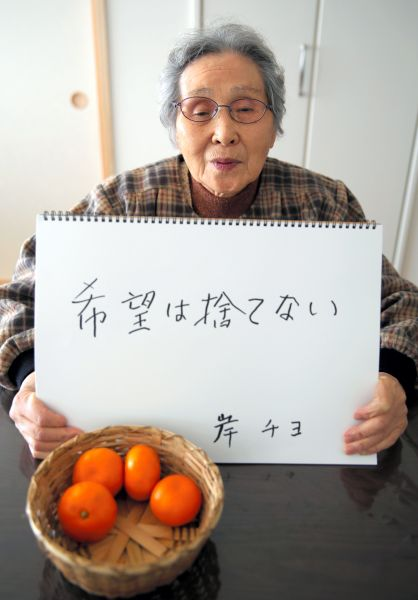 避難先の福島市で取材に応じた岸チヨさん。「希望は捨てない」とスケッチブックに書いてくれた=2018年2月、福島市、三浦英之撮影