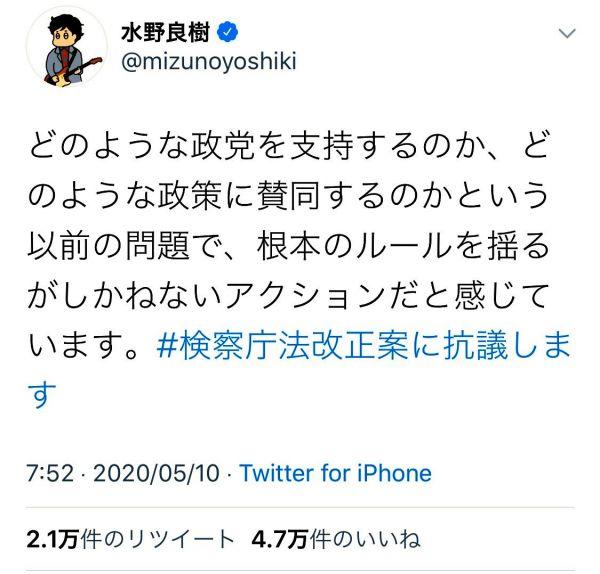 音楽グループ「いきものがかり」のメンバー水野良樹さんのツイート