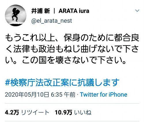 「#検察庁法改正案に抗議します」のハッシュタグをつけた俳優の井浦新さんのツイート。改正案をめぐっては、著名人による抗議の投稿が相次いだ