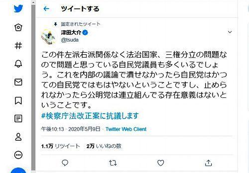 津田大介さんは「#検察庁法改正案に抗議します」をつけ、「左派右派関係なく法治国家、三権分立の問題」とツイートした