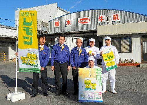 商品名「栃木牛乳」の看板が掲げられた工場内で「レモン牛乳」もつくられている=栃木市大平町