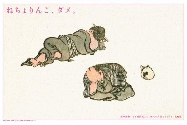 朝日新聞と日刊ゲンダイに掲載された今年の企業広告