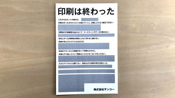 「印刷は終わった」で始まるサンコーの年賀状。銀色で覆われた部分を削ると……=写真はいずれもサンコー提供