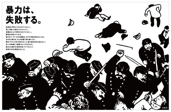 日本経済新聞に掲載された今年の企業広告