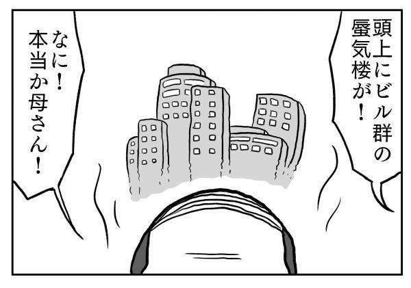 小山コータローさん(@MG_kotaro)の4コマ漫画「ビル群」