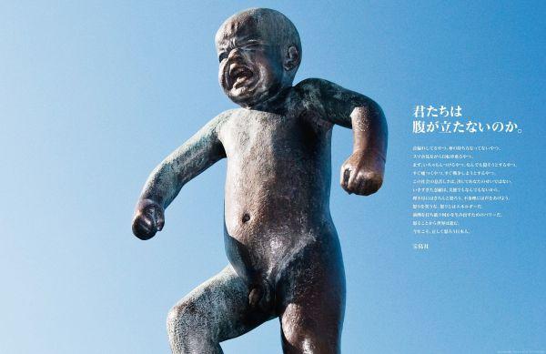 読売新聞に掲載された今年の企業広告