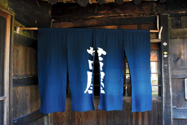 「苫屋」の玄関。重みのある引き戸をあけると、囲炉裏の煙が香る