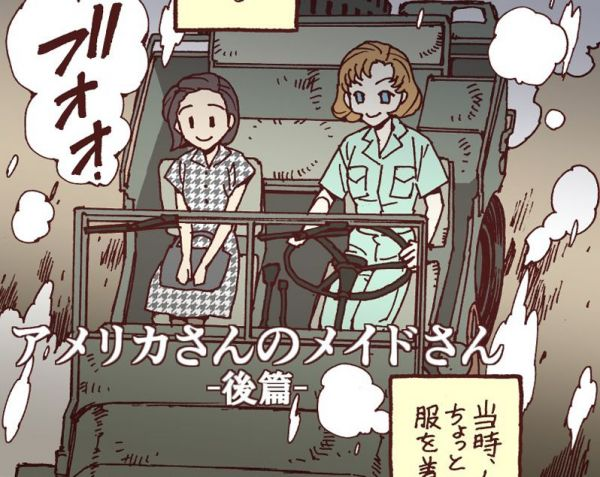 漫画「アメリカさんのメイドさん」後編
