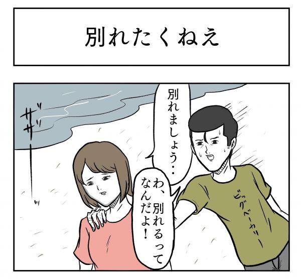 小山コータローさん(@MG_kotaro)の4コマ漫画「別れたくねえ」
