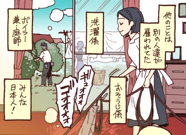 漫画「アメリカさんのメイドさん」中編
