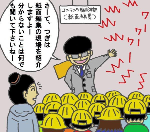 4コマ漫画「面担くん」