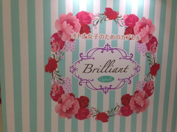 バンダイが設置した「オトナ女子」向けカプセルトイ販売コーナー「Brilliant Capsule(ブリリアントカプセル)」。20~30代の女性をターゲットにした。