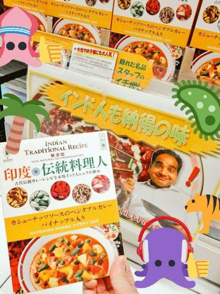 インド食材店に並んだ商品と、社員が自作したポップ(※商品の価格やパッケージデザイン、取り扱い状況などが現在と異なる場合があります)